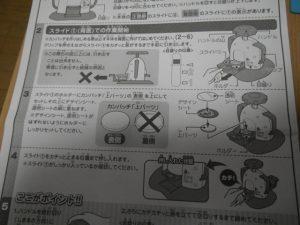 自作缶バッチの説明書